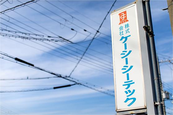 株式会社ケー・シー・シー・テック|神戸市西区の本社外観